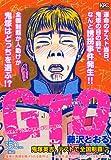 GTO 鬼塚英吉、テストで全国制覇!? (プラチナコミックス)
