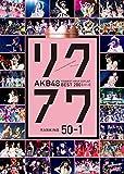 AKB48 リクエストアワーセットリストベスト200 2014(100~1ver.)...[DVD]