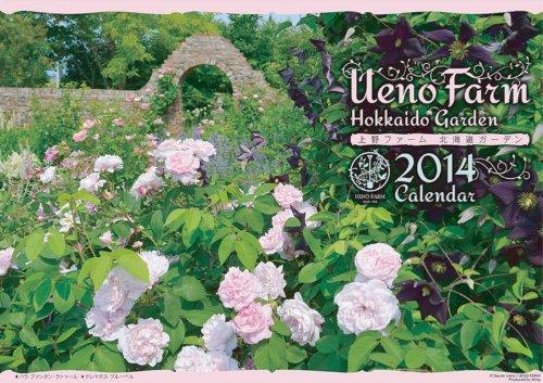 上野ファーム 北海道ガーデン 2014カレンダー