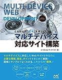 これからの「標準」を学ぶ マルチデバイス対応サイト構築