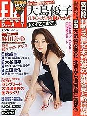 FRIDAY (フライデー) 2014年 9/26号 [雑誌]