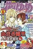 別冊 花とゆめ 2008年 08月号 [雑誌]
