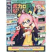 隔週刊 ボカロPになりたい! 15号 (DVD-ROM付) [分冊百科]
