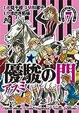 優駿の門アスミ 7 (プレイコミックシリーズ)