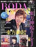 BODA日本版 vol.1 (開運帖2012年10月号増刊)
