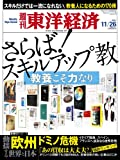 週刊 東洋経済 2011年 11/26号 [雑誌]