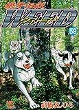 銀牙伝説ウィード 59 (ニチブンコミックス)