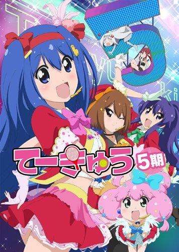 てーきゅう 5期 [Blu-ray]