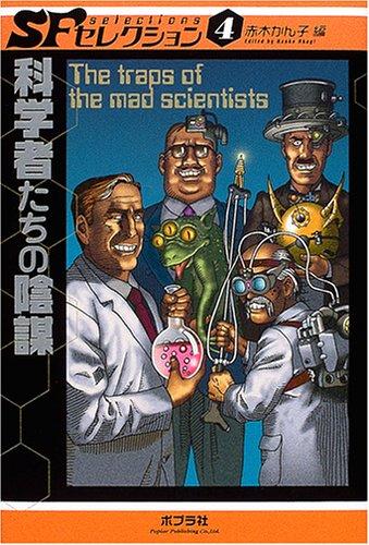 科学者たちの陰謀