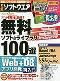 日経ソフトウエア 2016年 03 月号 [雑誌]
