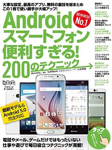Androidスマートフォン便利すぎる! 200のテクニック (超トリセツ)