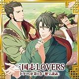 三国志LOVERS ドラマCD1