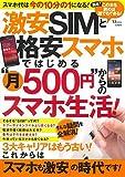 """激安SIMと格安スマホではじめる """"月500円""""からのスマホ生活! (TJMOOK)"""