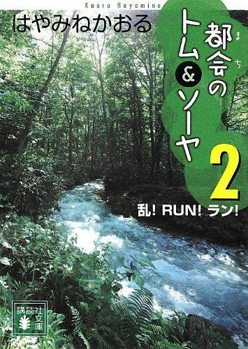 都会のトム&ソーヤ(2)  (講談社文庫)