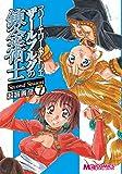 マリーとエリーのアトリエ ザールブルグの錬金術士 Second Season(7) (マジキューコミックス)