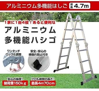 2点セット 1台4役 多機能 はしご 4.7m + 専用 はしごプレート