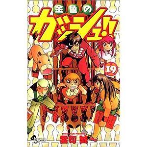 金色のガッシュ!!の登場人物 - List of Zatch Bell! characters