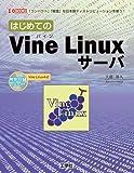 はじめてのVine Linuxサーバ―「コンパクト」「軽量」な日本語ディストリビューションを使う! (I・O BOOKS)