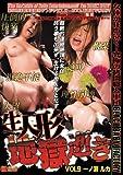 生人形地獄逝き Vol.9 一ノ瀬ルカ BabyEntertainment [DVD][アダルト]