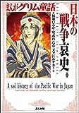 日本の戦争哀史 (まんがグリム童話)