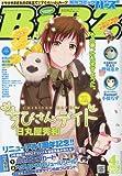 コミック BIRZ ( バーズ ) 2010年 04月号 [雑誌]