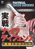 ナイフ・ディフェンス[DVD]