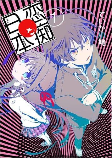 恋痴な日本 (1) (IDコミックス REXコミックス)