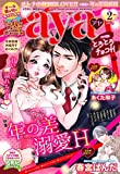 Young Love Comic aya (ヤング ラブ コミック アヤ) 2016年 2月号