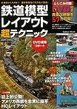 【バーゲンブック】 鉄道模型レイアウト超テクニック DVD付