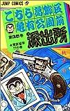 こちら葛飾区亀有公園前派出所 (第35巻) (ジャンプ・コミックス)