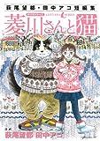 萩尾望都・田中アコ短編集 ゲバラシリーズ 菱川さんと猫 (アフタヌーンKC)