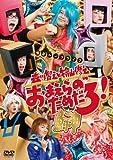 森川智之と檜山修之のおまえらのためだろ! 鰰-HATAHATA- (2枚組DVD)