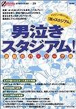 男泣きスタジアム!―激動のパ・リーグ編 (オフサイド・ブックス)