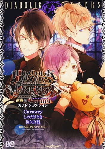 DIABOLIK LOVERS MORE, BLOOD 逆巻編 Sequel カナト・シュウ・レイジ (B's-LOG COMICS)