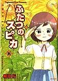 ふたつのスピカ16 (MFコミックス フラッパーシリーズ)