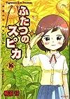 ふたつのスピカ 第16巻 2009年10月23日発売