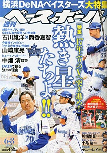 週刊ベースボール 2015年 6/8 号 [雑誌]