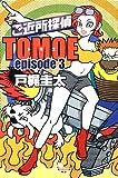 ご近所探偵TOMOE〈episode3〉 (幻冬舎文庫)