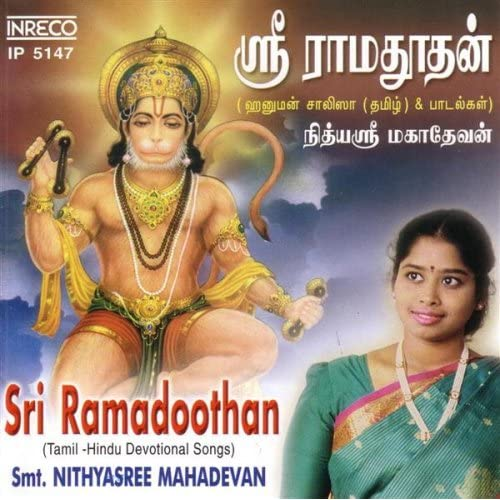 Sri Ramadoothan by Nithyasree Mahadevan Devotional Album MP3 Songs