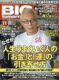 BIG tomorrow(ビッグトゥモロー) 2016年 11 月号 [雑誌]