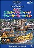 東京ディズニーシー さよならポルト・パラディーゾ・ウォーターカーニバル [DVD]