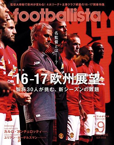 月刊footballista (フットボリスタ) 2016年 09月号 [雑誌]