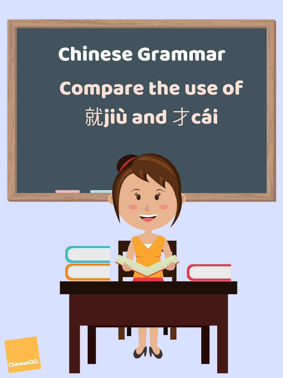 Chinese grammar comparing use of jiu and cai