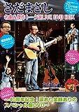 さだまさし名曲&傑作トーク選LIVE DVD BOX〜40周年記念! 涙あり笑顔ありのスペシャル盤DVD