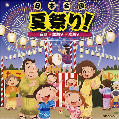 日本全国 夏祭り!~音頭 盆踊り 総踊り~