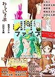 [まとめ版]わーくしょっぷ vol.1?5