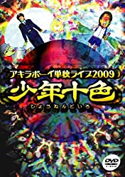 アキラボーイ単独ライブ2009「少年十色」 [DVD]