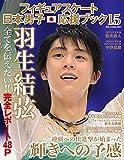 フィギュアスケート日本男子応援ブック Vol.15 (DIA Collection)