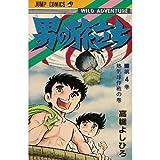 男の旅立ち(4) (ジャンプコミックス)