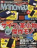 Mono Max (モノ・マックス) 2013年 12月号